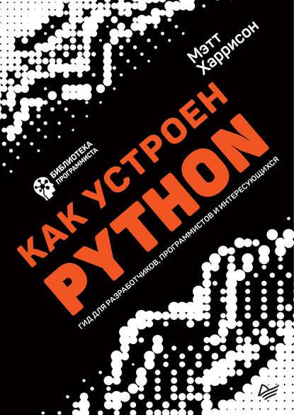 Обложка «Как устроен Python. Гид для разработчиков, программистов и интересующихся»