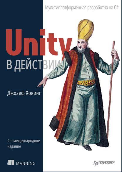 Обложка «Unity в действии. Мультиплатформенная разработка на C#»