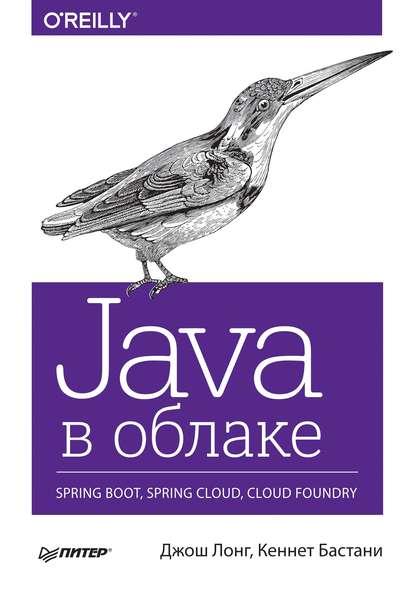 Обложка «Java в облаке. Spring Boot, Spring Cloud, Cloud Foundry»