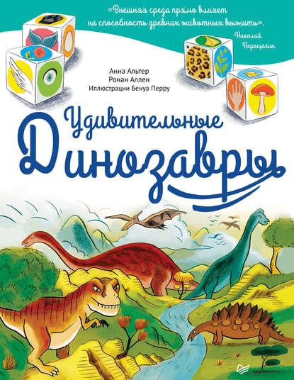 Обложка «Удивительные динозавры»
