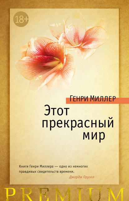 Обложка «Этот прекрасный мир (сборник)»