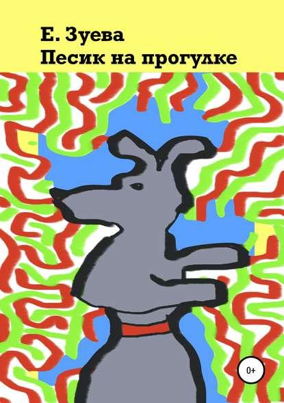 Обложка «Пёсик на прогулке»