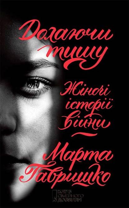 Обложка «Долаючи тишу. Жіночі історії війни»