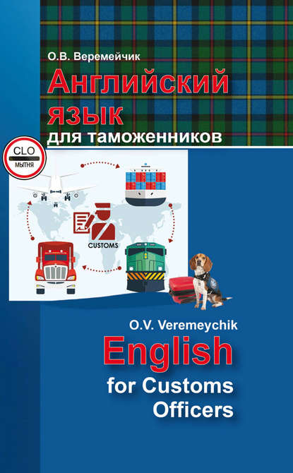 Обложка «Английский язык для таможенников / English For Customs Officers»