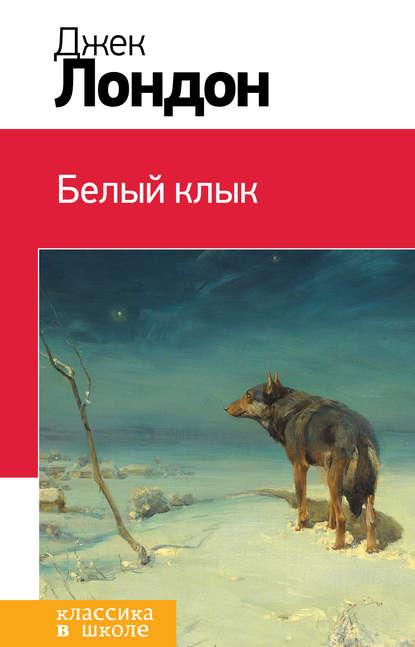 Обложка «Белый Клык. Сказание о Кише (сборник)»