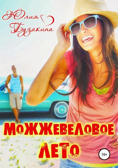 Обложка «Можжевеловое лето»