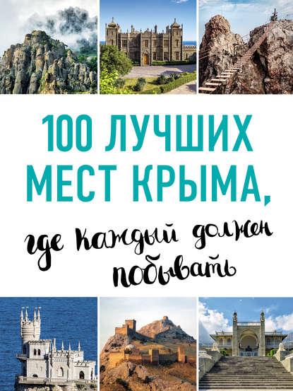 Обложка «100 лучших мест Крыма, где каждый должен побывать»