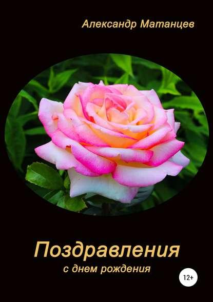 Обложка «Поздравления с днем рождения»