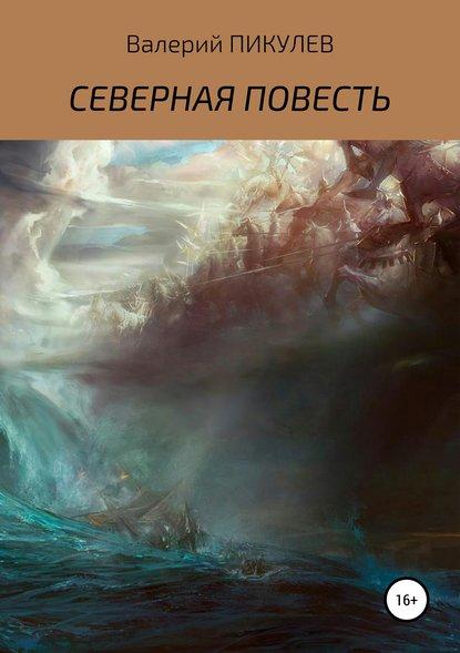 Обложка «Северная повесть»