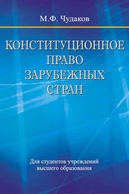 Обложка «Конституционное право зарубежных стран»