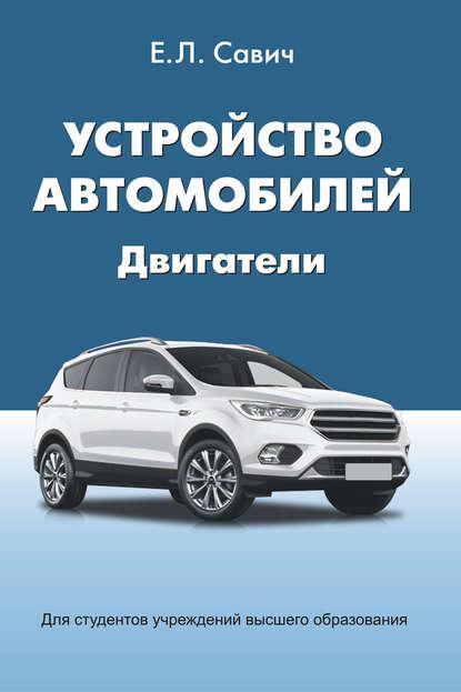 Обложка «Устройство автомобилей. Двигатели»