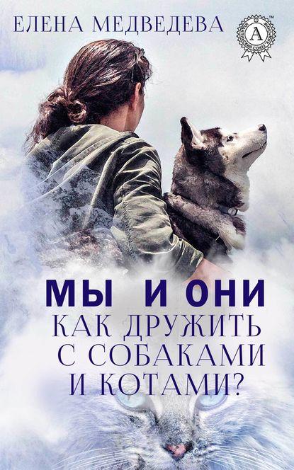 Обложка «Мы и они. Как дружить с собаками и котами?»