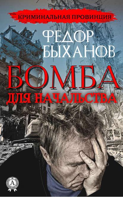 Обложка «Бомба для начальства»
