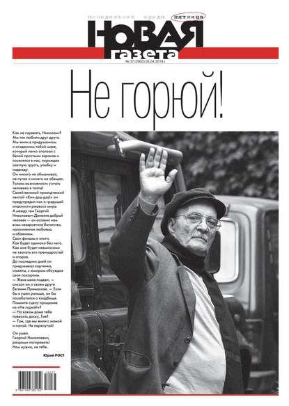 Обложка «Новая Газета 37-2019»