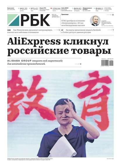 Обложка «Ежедневная Деловая Газета Рбк 44-2019»