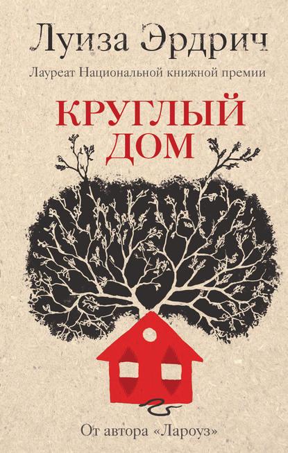 Обложка «Круглый дом»