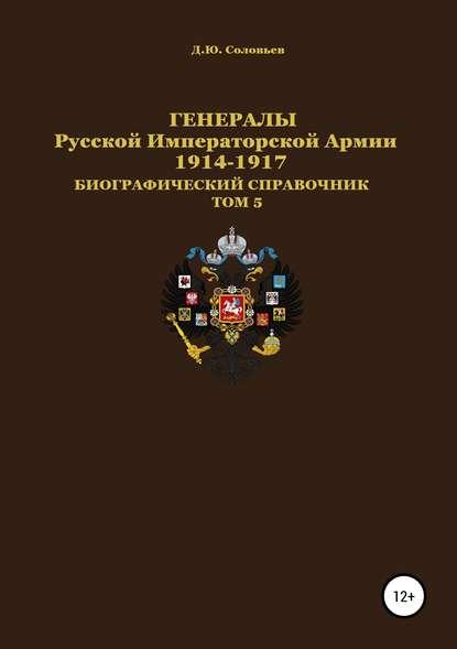 Обложка «Генералы Русской императорской армии 1914—1917 гг. Том 5»
