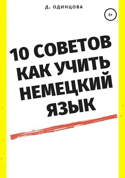 Обложка «10 советов, как учить немецкий язык»