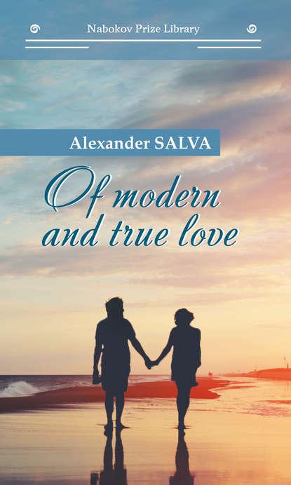 Обложка «Of modern and true love // О современной и настоящей любви»
