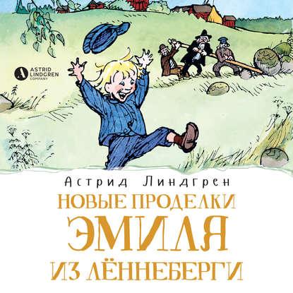 Обложка «Новые проделки Эмиля из Лённеберги»