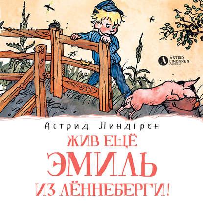 Обложка «Жив ещё Эмиль из Лённеберги!»