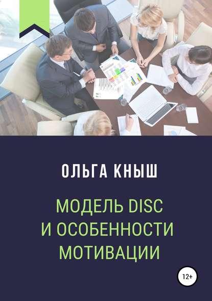 Обложка «Модель DISC и особенности мотивации»