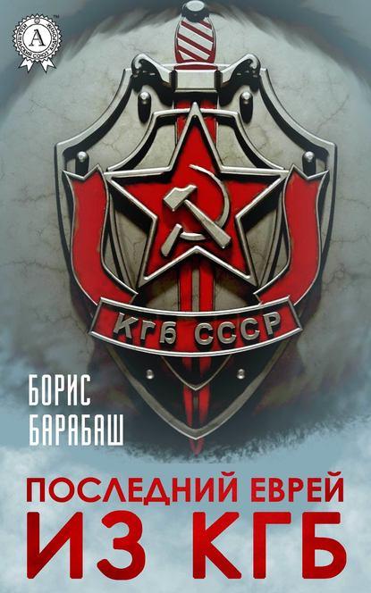 Обложка «Последний еврей из КГБ»