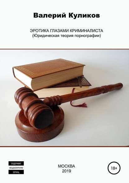 Обложка «Эротика глазами криминалиста, или Юридическая теория порнографии»
