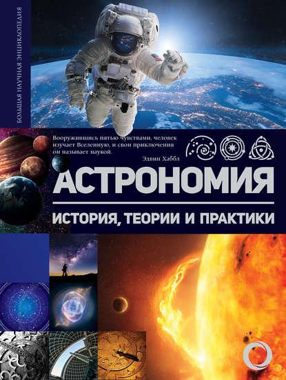 Обложка «Астрономия. История, теории и практики»