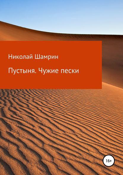 Обложка «Пустыня. Чужие пески»