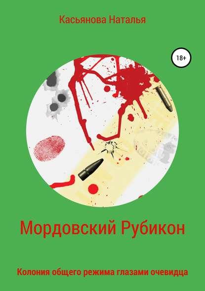 Обложка «Мордовский рубикон»