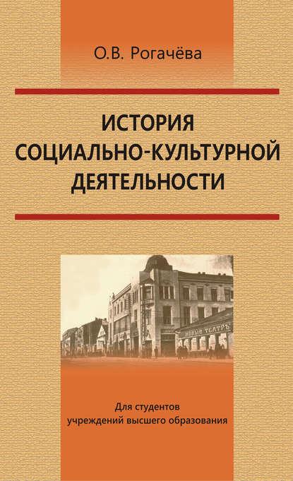 Обложка «История социально-культурной деятельности»