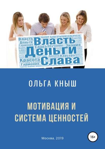 Обложка «Мотивация и система ценностей»