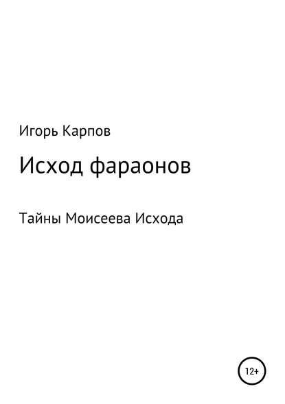 Обложка «Исход фараонов (тайны Моисеева Исхода)»