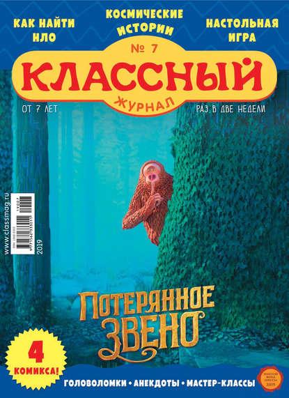 Обложка «Классный журнал №07/2019»