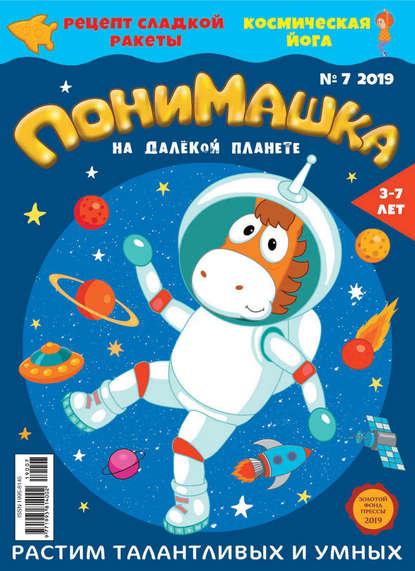 Обложка «ПониМашка. Развлекательно-развивающий журнал. №07/2019»