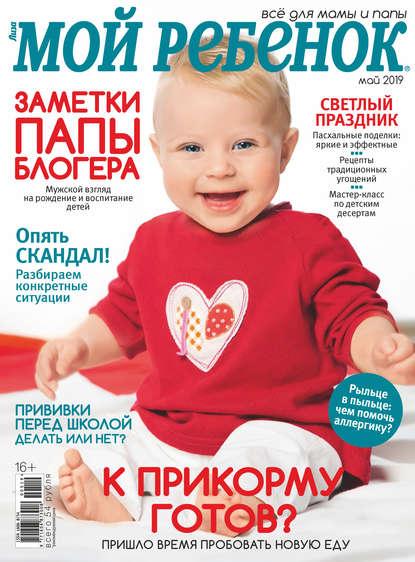 Обложка «Журнал «Лиза. Мой ребенок» №05/2019»