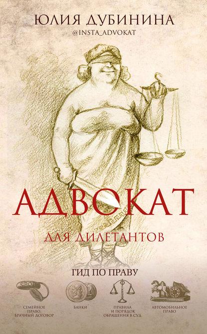 Обложка «Адвокат для дилетантов»