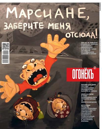 Обложка «Огонёк 13-2019»