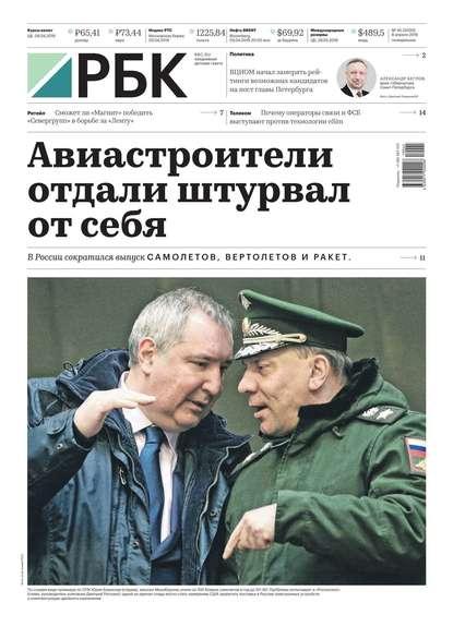 Обложка «Ежедневная Деловая Газета Рбк 45-2019»