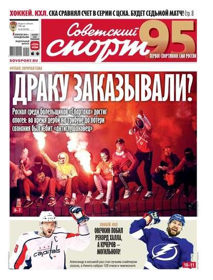 Обложка «Советский Спорт (Федеральный выпуск) 60-2019»