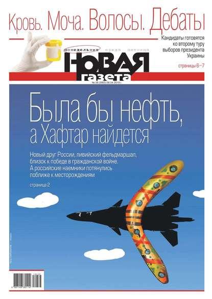 Обложка «Новая Газета 38-2019»