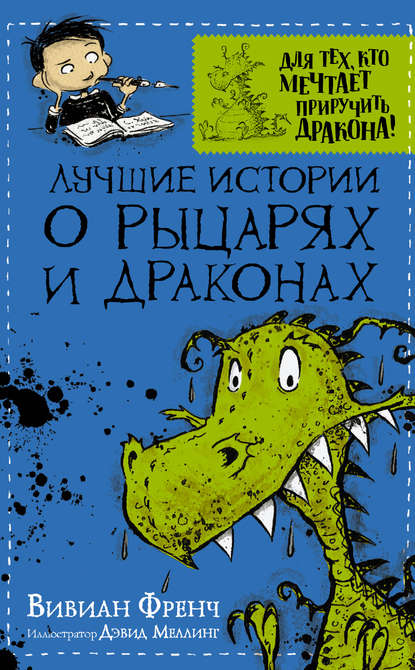 Обложка «Лучшие истории о рыцарях и драконах»