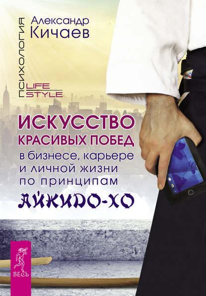 Обложка «Искусство красивых побед в бизнесе, карьере и личной жизни по принципам айкидо-хо»