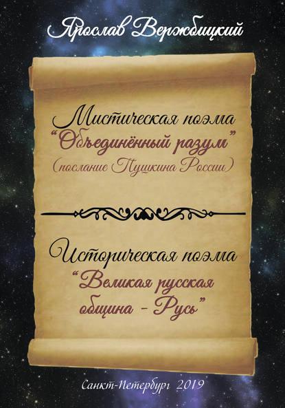 Обложка «Поэма «Объединенный разум»»