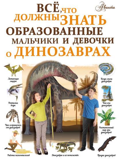 Обложка «Всё, что должны знать образованные мальчики и девочки о динозаврах»