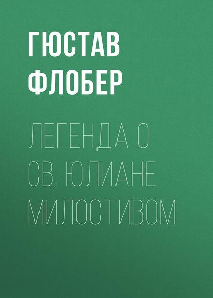 Обложка «Легенда о св.Юлиане Милостивом»