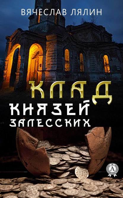 Обложка «Клад князей Залесских»
