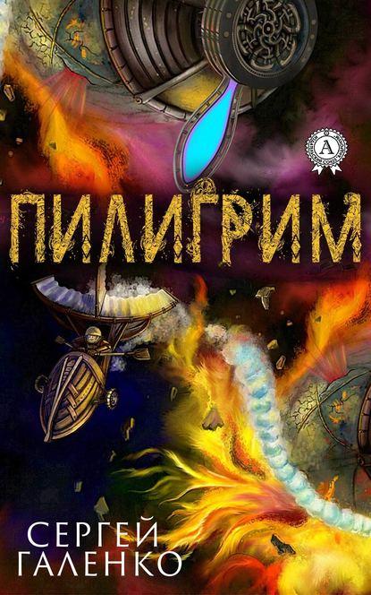 Обложка «Пилигрим»