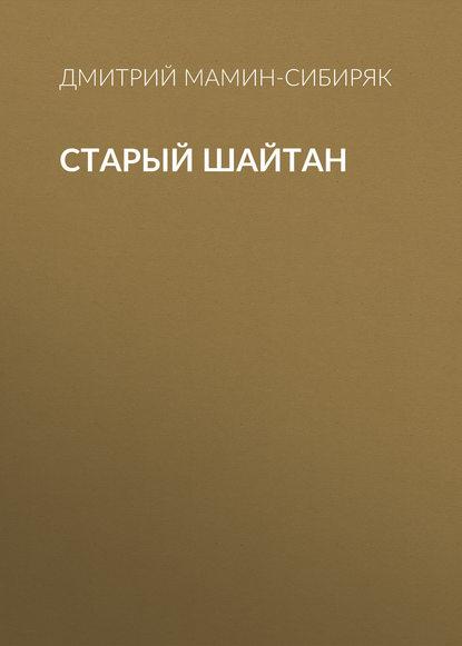 Обложка «Старый шайтан»